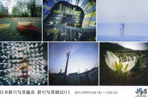 110730_JPPS2011_1.jpg