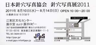 110730_JPPS2011_2.jpg